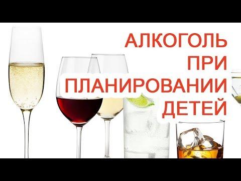 Алкоголь при планировании детей / Доктор Черепанов