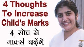 4 Thoughts To Increase Child's Marks: Subtitles English: BK Shivani
