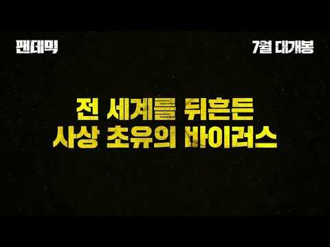 팬데믹 (Only, 2020) 티저 예고편 - 한글 자막