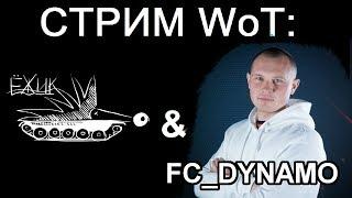 СТРИМ WoT: Ёж & FC_DYNAMO [КОРМ2]