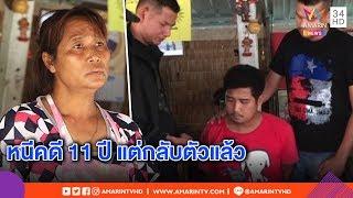 ทุบโต๊ะข่าว : แม่ช็อกลูกถูกจับ เพิ่งรู้ฆ่าคนหลังหนีคดี 11 ปี ชี้นิสัยดี ช่วยค้าขาย 14/12/61