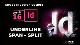 Underline – Span – Split ادوبي انديزاين