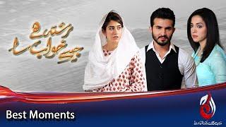 Dua Karain Jo Kuch Hum Soch Rahay Hain Ghalat Ho | Rishta Hai Jaise Khawab Sa | Best Scene