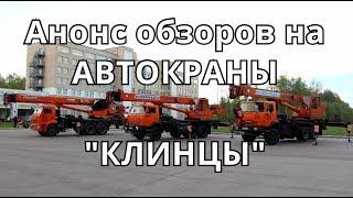"Анонс обзоров на автокраны ""Клинцы"", грузоподъёмностью 25т."