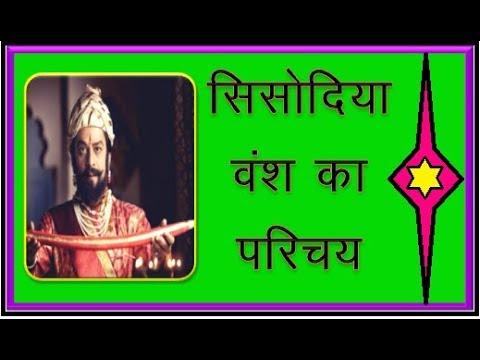 सिसोदिया वंश - Sisodiya Vansh ka Parichay...श्रीसिद्धी
