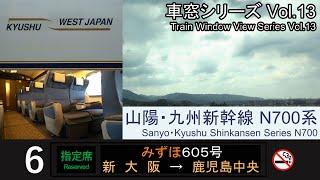 山陽・九州新幹線みずほ605号車窓新大阪→鹿児島中央N700系6号車ShinkansenMIZUHO,FHD