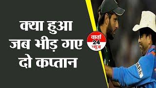 क्रिकेट इतिहास की 5 सबसे बड़ी लड़ाइयाँ 5 Most Dangerous Fight In Cricket History | Sachin Vs. Afridi
