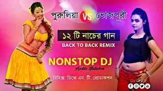 Purulia Vs Bhojpuri Songs 7c Nonstop Dj Remix 7c Audio