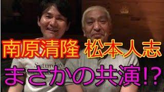 松本人志、南原清隆と会食した結果www
