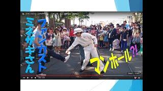 ファンカスト ミネザキさん 「マンホール」(2015.5)【HaNa】