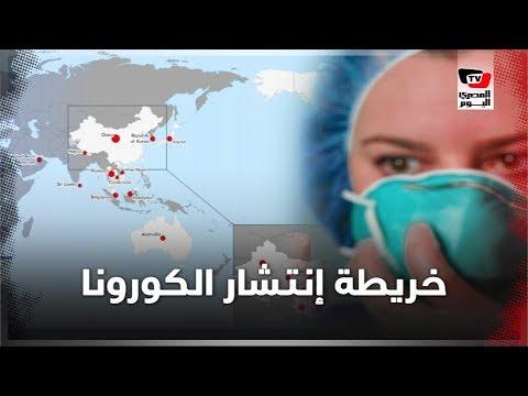 كورونا يواصل الزحف .. خريطة وفيات و مصابي الفيروس حول العالم