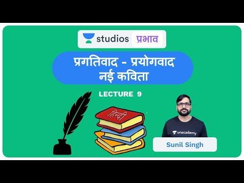 L9: Progressivism - Experimentalism - New poems I Hindi Literature I Sunil Singh