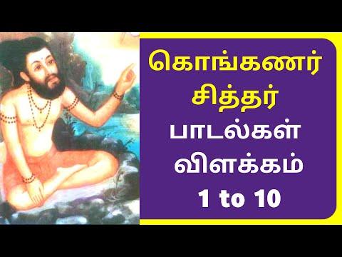 கொங்கண சித்தர் பாடல் விளக்கம் 1 to 10 | Konganar Siddhar Padalgal Villakkam | Siddhar Songs Meaning