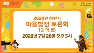 2020 하반기 마을발전토론회 (금학동) 이미지