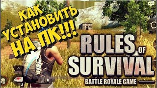 Rules of Survival - Как установить на ПК / Гайд по установке/Rules of Survival - Install on PC!!!