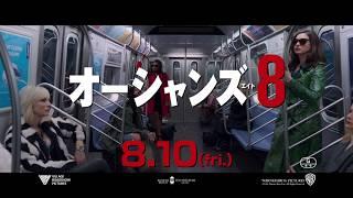 映画『オーシャンズ8』15秒CMオーシャンズ編HD8月10日金公開