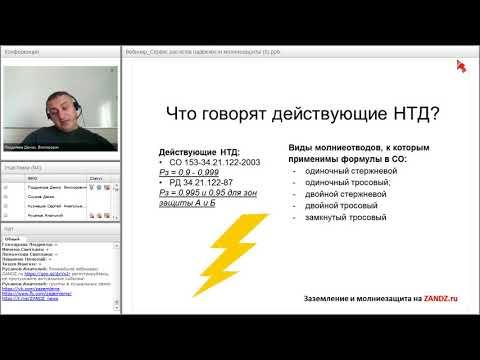 Вебинар Расчет надежности молниезащиты любого объекта за 30 минут с помощью сервиса расчетов ZANDZ