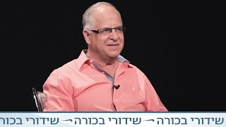 חוצה ישראל עם קובי מידן - פרופ' יגאל שוורץ