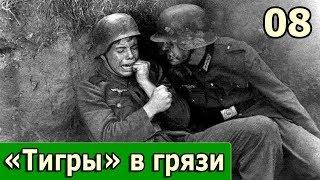 08 «Тигры» в грязи. Воспоминания немецкого танкиста