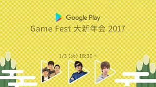 Game Fest 大新年会 2017 with YouTube クリエイター 第 2 部 : Google Play's Game Fest
