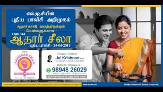 பெண்களுக்கான ஆதார் ஷீலா  திட்டம் எண் 844  புதிய பாலிசி அறிமுகம்  LIC AADHAAR SHILA In Tamil