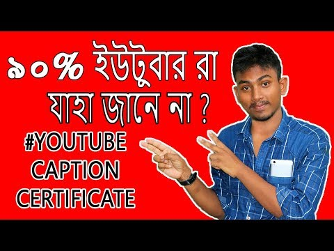 YouTube Caption certification Every YouTuber Must be Watch ...