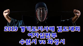 2019경기도지사배 검도대회 여자일반부 수원시 vs 화성시 동영상