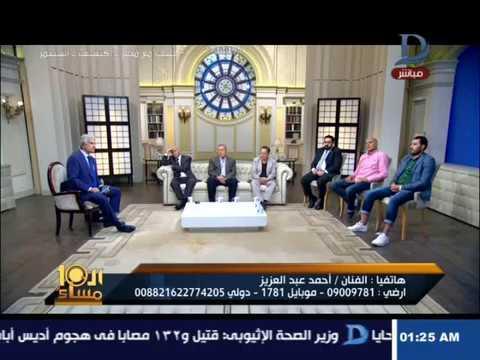 العاشرة مساء| الكابتن هشام يكن يرد على سفر بعثة الفنانين لتشجيع منتخب مصر بكاس العالم