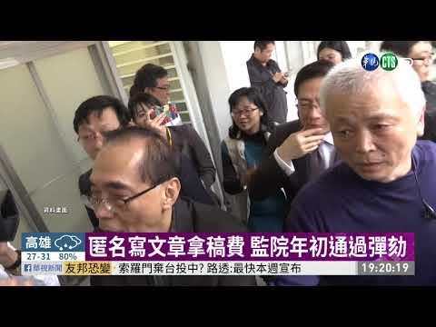 管中閔違法兼職案 公懲會判申誡!   華視新聞 20190902