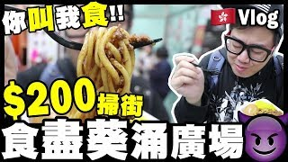 【Vlog】$200掃街...食盡葵涌廣場『你叫我食』全新節目🇭🇰 w/ Dee Billy