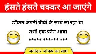 दम है तो हँसी रोक कर दिखाओ | Funny Jokes | Jokes in Hindi | Mr. Deeps JaiN Comedy