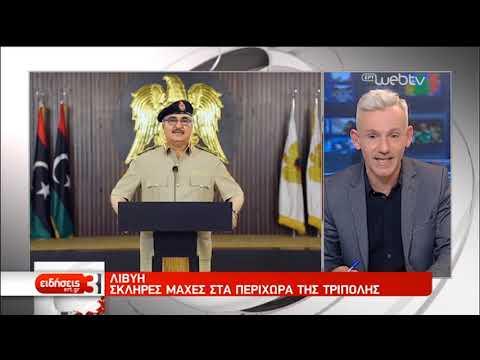 Πρόθυμη να στείλει στρατεύματα στη Λιβύη δηλώνει η Τουρκία | 15/12/2019 | ΕΡΤ