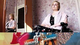 Мужское / Женское - Хочу умереть. Выпуск от 03.12.2018