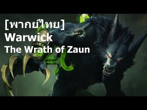 [พากย์ไทย] Warwick - The Wrath of Zaun - Champion Teaser
