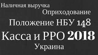 Новое в кассовых операциях. Постановление НБУ 148. Семинар РРО и касса в Украине 2018