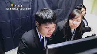 2017亞太「流通業模擬經營」決策競賽