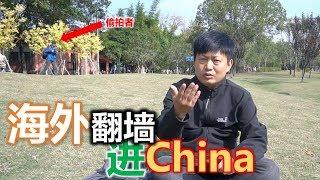 海外如何翻墙进China,免费看中国电视剧和电影、音乐