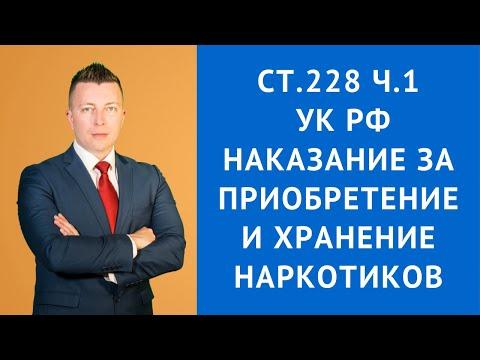 Наказание за приобретение и хранение наркотиков - статья 228 часть 1 УК РФ - Адвокат по наркотикам