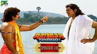 बर्बरीक और भीम का आमना सामना । Mahabharat Stories | B. R. Chopra | EP – 102 - Download this Video in MP3, M4A, WEBM, MP4, 3GP