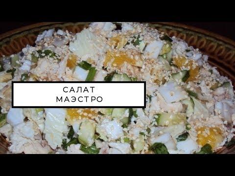 Салат «Маэстро» с куриной грудкой