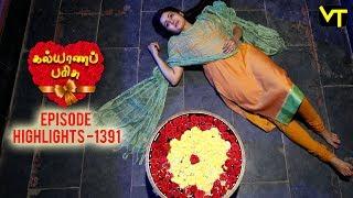 Kalyanaparisu 2 | Episode 1391 Highlights | Sun TV Tamil Serials | Vision Time