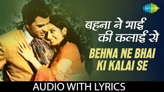 Behna Ne Bhai Ki Kalai Se with lyrics | बहना ने भाई