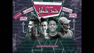 مازيكا مهرجان شد شكل 2018 | غناء بيكو | ويزا | كيمو المهدي | توزيع كريم المهدي تحميل MP3