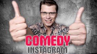 Comedy Club. Интересные профили резидентов в Instagram