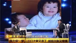 法国帅气小伙娶了中国女孩,一对混血儿女超可爱!没想到他还是相声大师丁广泉的徒弟【非常父母】