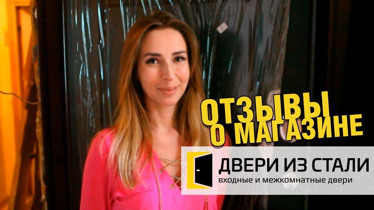 Светлана - О магазине входных дверей