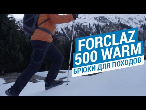 Брюки для походов Forclaz 500 Warm (Для комфортного треккинга в горах штаны от Quechua) | Декатлон