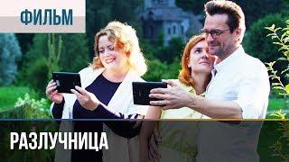 ▶️ Разлучница 2018 Все серии   Фильм / 2018 / Мелодрама / Премьера