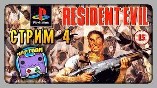 ПРОХОЖДЕНИЕ RESIDENT EVIL 1 (1996) НА СТРИМЕ #4 🔴 Готовимся к ремейку RE2