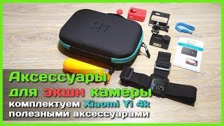 📦 Аксессуары для экшн камеры - Комплектуем Xiaomi YI 4K полезными аксессуарами